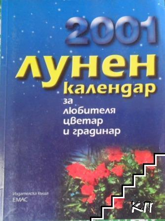 Лунен календар за любителя цветар и градинар 2001