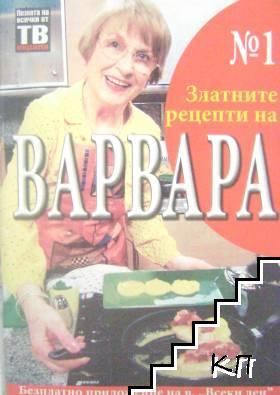 Златните рецепти на Варвара. Книжка 1