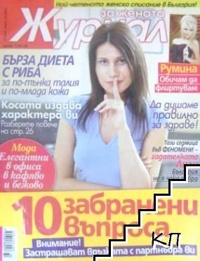 Журнал за жената. Бр. 32 / 2010