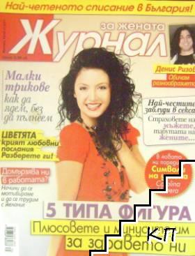 Журнал за жената. Бр. 31 / 2011