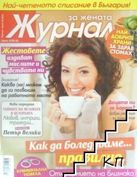 Журнал за жената. Бр. 43 / 2012