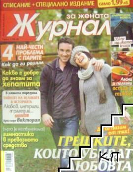 Журнал за жената. Бр. 45 / 2012
