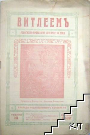 Витлеемъ. Кн. 3-4 / 1925