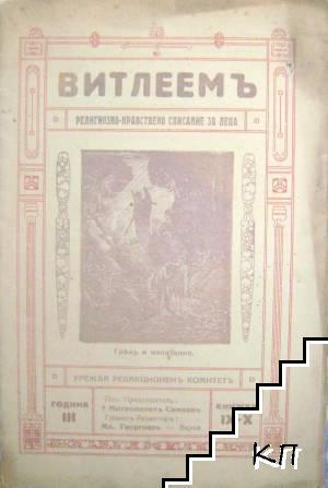 Витлеемъ. Кн. 9-10 / 1925