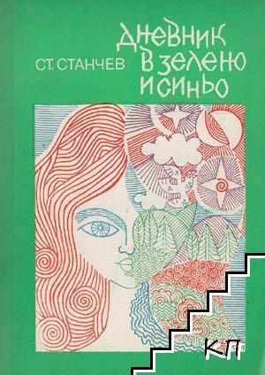 Дневник в зелено и синьо