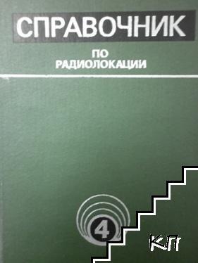 Справочник по радиолокации. Том 4
