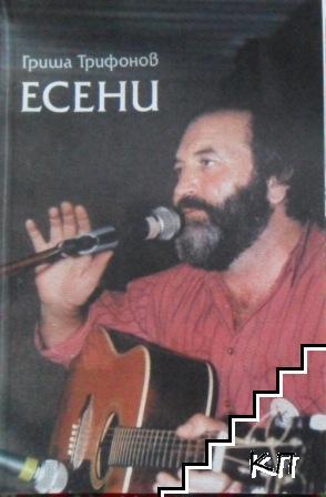 Есени