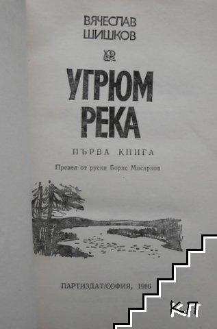 Угрюм река. Книга 1 (Допълнителна снимка 1)