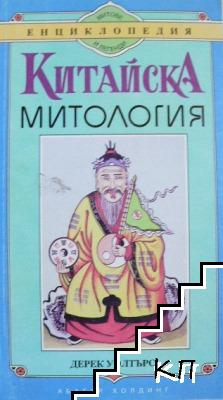 Китайска митология
