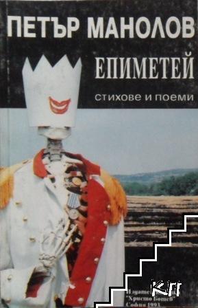 Епиметей