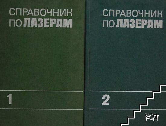 Справочник по лазерам. Том 1-2