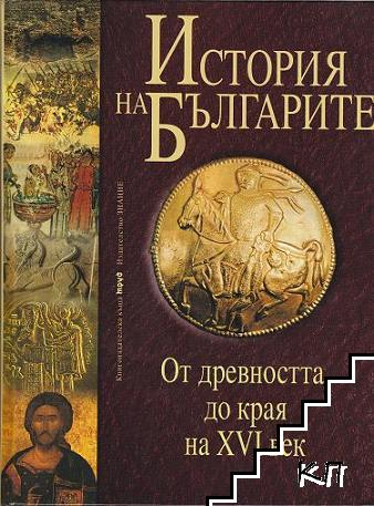 История на българите. Том І: От древността до края на ХVI век