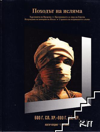 История на света в двадесет тома. Том 6: Походът на исляма 600 г. сл.Хр.-800 г. сл.Хр.