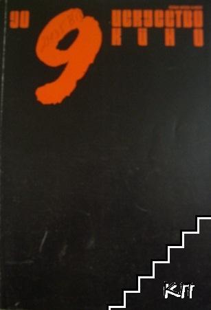 Искусство кино. Бр. 9 / 1990