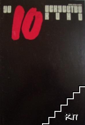 Искусство кино. Бр. 10 / 1990