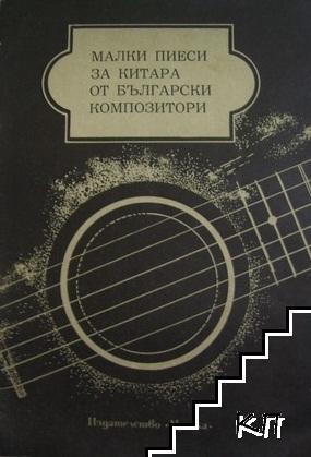 Малки пиеси за китара от български композитори