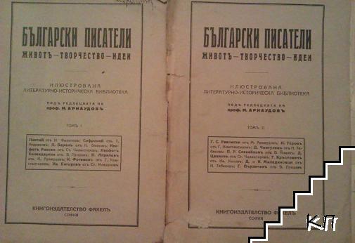 Български писатели. Животъ-творчество-идеи. Томъ 1-4