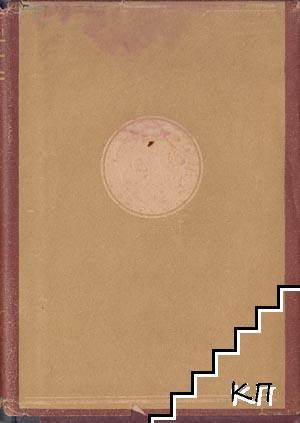 Събрани съчинения в двадесет и шест тома. Том 12