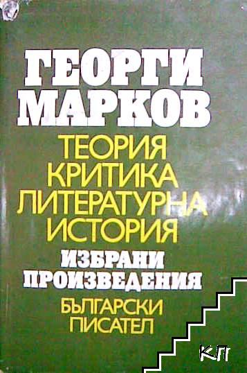 Теория. Критика. Литературна история