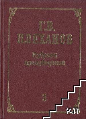 Избрани произведения в три тома. Том 3