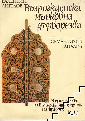 Възрожденска църковна дърворезба