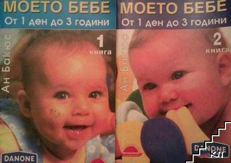 Маоето бебе. От 1 ден до 3 години. Книга 1-2