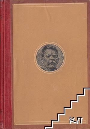 Събрани съчинения в двадесет и шест тома. Том 17