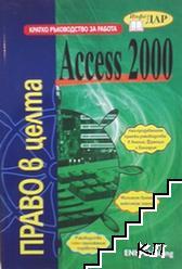 Кратко ръководство за работа с Access 2000