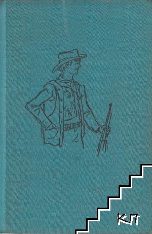 Избрани произведения в десет тома. Том 8: Сърцата на тримата. Играта