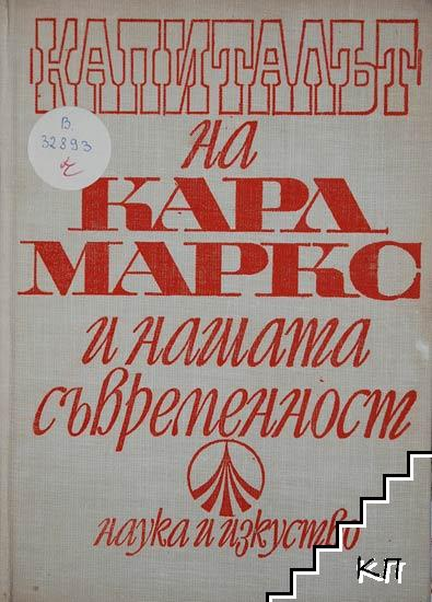 """""""Капиталът"""" на Карл Маркс и нашата съвременност"""