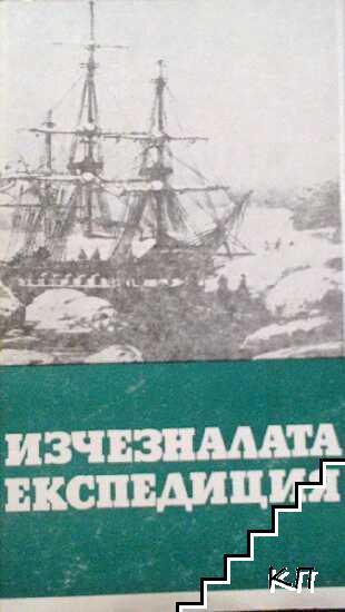 Изчезналата експедиция