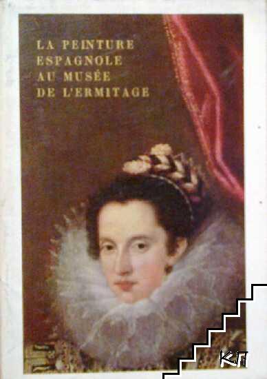 La Peinture Espagnole au musee de l'Ermitage. Испанская живопись в Эрмитаже