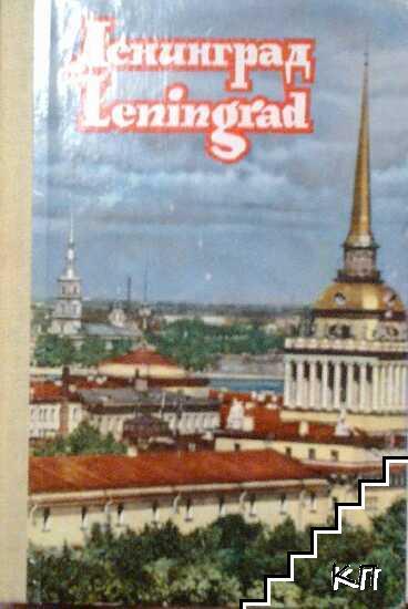 Ленинград. Leningrad