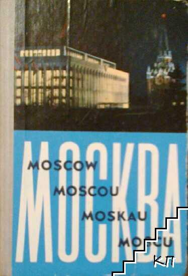Москва. Moscow. Moscou. Moskau. Moscu