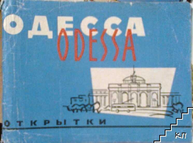 Одесса. Odessa