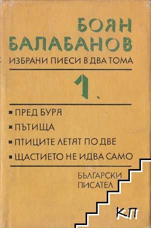 Избрани пиеси в два тома. Том 1
