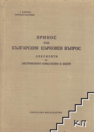 Принос към българския църковен въпрос