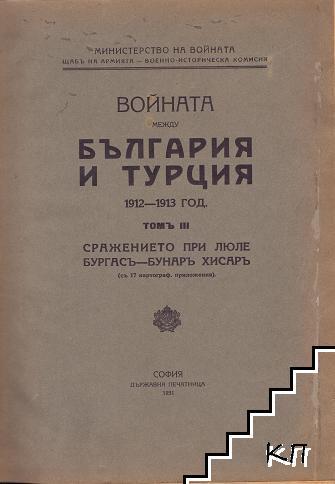 Войната между България и Турция 1912-1913. Томъ 3: Сражението при Люле Бургасъ-Бунаръ Хисаръ