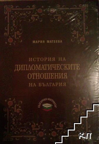 История на дипломатическите отношения на България