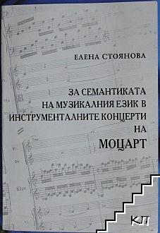 За семантиката на музикалния език в инструменталните концерти на Моцарт