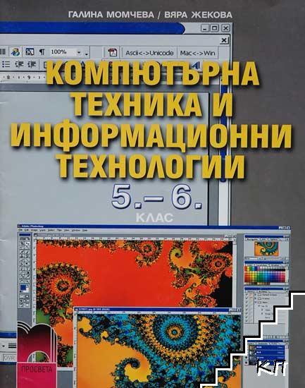 Компютърна техника и информационни технологии