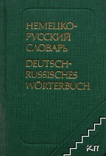 Карманный немецко-русский словарь / Deutsch-Russisches taschen Worterbuch