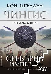 Чингис. Книга 4: Сребърна империя