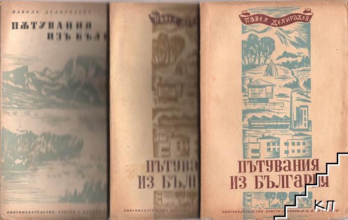 Пътуване из България. Том 2-4