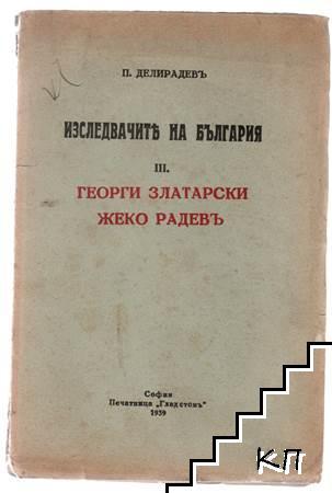Изследвачите на България. Книга 3: Георги Златарски. Жеко Радевъ