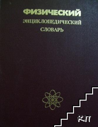 Физический энциклопедический словарь