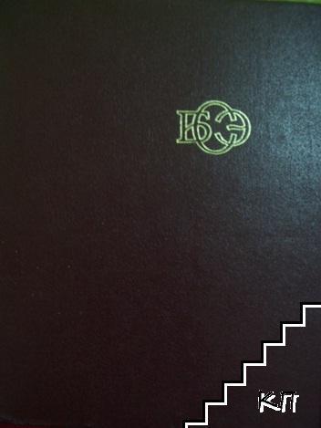 Большая советская энциклопедия в пятидесяти томах. Том 24. Книга 2