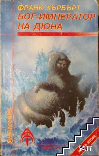 Бог-император на Дюна. Книга 2