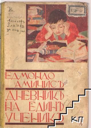 Дневникъ на единъ ученикъ
