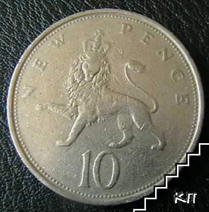 10 пенса / 1973 / Великобритания